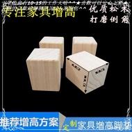 木塊定制加高桌腳墊椅子腳腿墊防滑實木墊腳桌子腿床腳墊高塊木頭