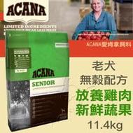 【ACANA愛肯拿 老犬】無穀 放養雞肉+新鮮蔬果(11.4kg)