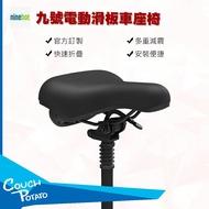 [Ninebot] 九號電動滑板車座椅 米家電動滑板車座椅 小米有品 電動滑板車原廠座椅 折疊減震 原裝正品 台灣出貨