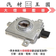 【LM汽材王國】  大燈 穩壓器 OUTLANDER 2008年後 HID 變壓器 安定器 原廠款 三菱