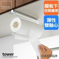 日本【YAMAZAKI】Tower 可調式層板紙巾架(白)