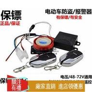 保鏢電動車防盜器 電摩 電瓶車48V-60V-72V報警器 鎖電機雙遙控器。49766
