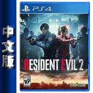 PS4《惡靈古堡 2 重製版》中文版 【GAME休閒館】