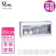 【喜特麗】全省安裝 80公分全平面懸掛式烘碗機(JT-3618Q)