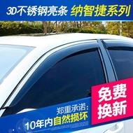 適用于納智捷系列晴雨擋 納智捷U5/U6/S5車窗雨眉大7專用擋雨板