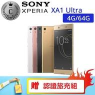 【SONY 索尼】G3226 64G XPERIA XA1 ULTRA 福利品手機(贈 玻璃保護貼、防摔殼、防水袋)