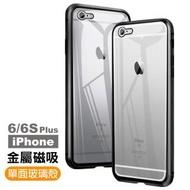 iPhone 6 6s Plus 金屬磁吸單面玻璃殼 手機殼(i6s+ i6+ iPhone6Plus手機殼 iPhone6sPlus保護殼)