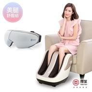 輝葉 極度深捏3D美腿機+晶亮眼2眼部按摩器(HY-702+HY-Y03)