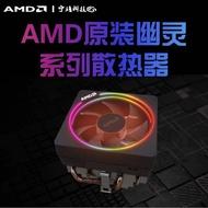【正品、現貨】AMD原裝幽靈風扇/原裝銅管風扇 FX-8300/FX-8350八核原配散熱器