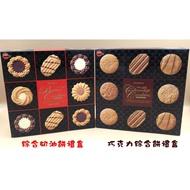(附提袋) 北日本 BOURBON 曲奇餅禮盒 綜合餅乾禮盒 北日本餅乾禮盒 過年禮盒 禮盒 餅乾禮盒(日本進口)