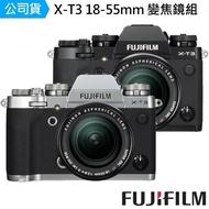 【FUJIFILM 富士】X-T3 18-55mm 變焦鏡組-公司貨