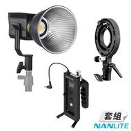 【NANGUANG 南冠】原力 Forza 60B 雙色溫LED聚光燈(公司貨)