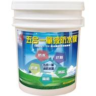 包晴天五合一單液防水膜 (加侖裝)  #就是五金 防水材