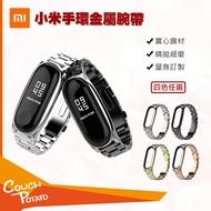 [MI] 小米手環金屬腕帶 小米手環3 小米手環4 腕帶 通用 三珠款 金屬實心 精鋼錶帶 三代 金屬不鏽鋼 金屬錶帶