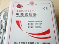 單頻 110V轉220V 2000W升壓器 交流變壓器 出國電壓轉換器 提昇大功率電器