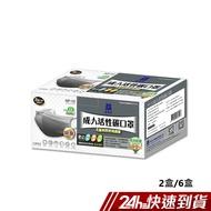 藍鷹牌 台灣製 成人平面活性碳口罩 灰 50入 2盒/6盒 蝦皮24h 現貨