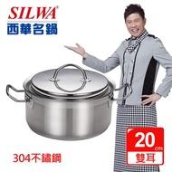 【SILWA西華】米蘭經典304不鏽鋼雙耳湯鍋20cm