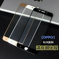 日本💋【滿膠】滿版 OPPO A57 A59 F1S A73 A73S A75 A75S A77 AX5 AX5S AX7 Pro 全膠 玻璃貼 保護貼