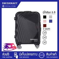 [ของแท้ 100%] swishnavy กระเป๋าเดินทางล้อลาก รุ่น classic wave ขนาด 20/24/28 นิ้ว วัสดุpc+abs แข็งแรงทนทาน ทรง polo กระเป๋า กระเป๋าล้อลาก กระเป๋าเดินทางล้อลาก ราคาถูก luggage baggage ช็อปกระเป๋าเดินทาง