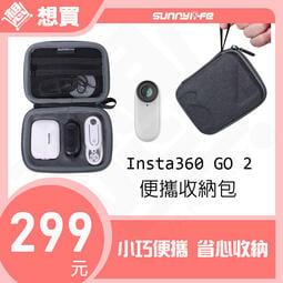 【現貨高雄】 Insta360 GO 2 收納包 套裝 收納盒 保護盒 INSTA360 insta 360 sunn