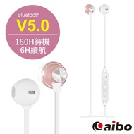 aibo BTM4 垂直入耳式 藍牙V5.0運動耳機麥克風-玫瑰金