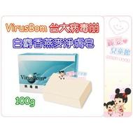 麗嬰兒童玩具館~VirusBom 台大病毒崩 白麝香燕麥淨膚皂 100g