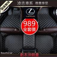 Lexus 凌志腳踏墊NX ES RX UX IS CT LS GS LX全大包圍汽車原廠腳墊 專車專用 脚踏垫