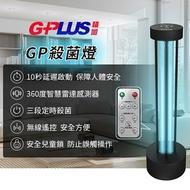 G-PLUS 紫外線殺菌燈U01W
