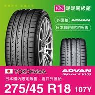 YOKOHAMA 275/45/R18 ADVANSportV105 ㊣日本橫濱原廠製境內販售限定㊣平行輸入外匯胎