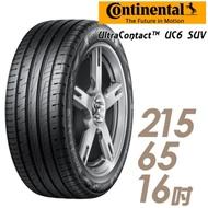 【馬牌】 UC6 SUV_215/65/16吋 舒適操控輪胎_送專業安裝 (UC6S)