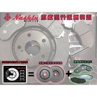Nashin 世盟 原廠交換型畫線碟盤+銀版煞車皮 WISH ALTIS CAMRY FT86 RAV4 PREVIA