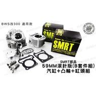 請勿下標-韋德機車精品 SMRT部品 59MM 滾針版 B套件組 氣缸 凸輪 缸頭組 適用 BWS 新勁戰