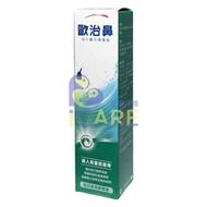 歐治鼻 海水鼻用噴霧劑 成人兒童皆適用 50ml/瓶【愛康介護】