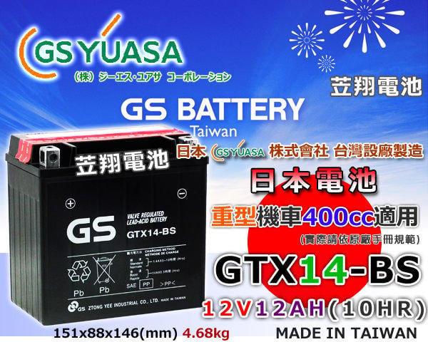 ☎ 挺苙電池 ►GS YUASA 重型機車電瓶 GTX14-BS = YTX14-BS ( Vespa ) GTS250 / GTV250 / GTS300 / GTV300 機車電池