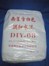 《韓湘》南星調和白水泥 馬賽克磚專用填縫劑(白色)