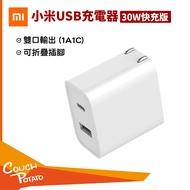 台灣出貨 小米USB充電器30W快充版(1A1C)Type A+C 充電頭 雙口輸出 小米 原裝正品