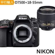 【Nikon 尼康】D7500+18-55mm VR 單鏡組(中文平輸)