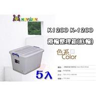 【5入免運】110L 滑輪整理箱 (LL) K-1200 掀蓋整理箱 整理箱 收納箱 置物箱 K1200