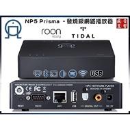 早鳥預購附贈品 -  瑞典 Primare NP5 Prisma 網絡播放器 (TIDAL數位串流 +USB-A)