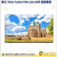 【滿12,000折1,200】 含視訊盒 只配送 不含安裝 東元 TECO TL65U7TRE LED 65吋 液晶電視 液晶顯示 低藍光 4K
