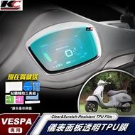 Vespa GTS Primavera Sprint 125 春天 衝刺 重機 黃牌 儀表貼 TPU  膜 貼膜 碼表膜