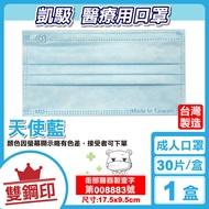 (任選8盒享9折)凱馺 雙鋼印 成人醫療口罩 (天使藍) 30入/盒 (台灣製造 CNS14774) 專品藥局【2018635】《樂天網銀結帳10%回饋》