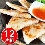 【五星主廚】泰式月亮蝦餅(12片組)