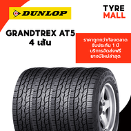 DUNLOP ยางใหม่ รับประกัน ขนาด 265/50R20 รุ่น GRANDTREX AT5 4 เส้น