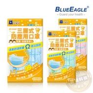 【醫碩科技】藍鷹牌NP-13SNP台灣製平面型兒童用防塵口罩/口罩/平面口罩 絕佳包覆 三層式 5入/包