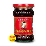 【老干媽】香辣脆油辣椒(210g)