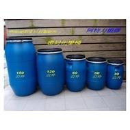 150L 台灣製 全新 化學桶 耐酸桶 密封桶 運輸桶 堆肥桶 廚餘桶 儲水桶