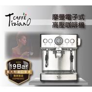 大象生活館 附發票Tiziano摩曼電子式高壓義式咖啡機/19bar高壓泵浦Thermoblock系統TSK-1837B