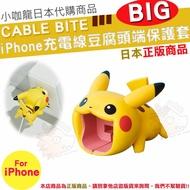 【現貨 日本代購】 Cable Bite BIG 皮卡丘 寶可夢 大嘴巴 豆腐頭 iPhone 傳輸線 充電線 防斷保護套 防護套 大口咬