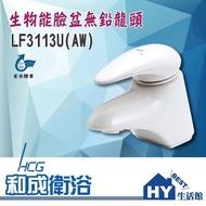 【HCG 和成牌】生物能系列 LF3113U(AW) 生物能臉盆無鉛龍頭 臉盆龍頭 面盆龍頭 按壓式落水頭